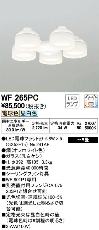 オーデリック 照明器具LEDシーリングファン用灯具 光色切替タイプ乳白ケシガラス・5灯 調光WF265PC【~8畳】