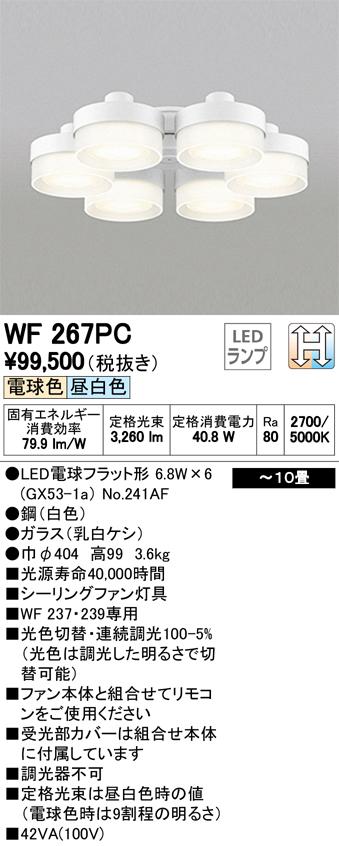 オーデリック 照明器具LEDシーリングファン用灯具 調光・調色薄型ガラスタイプ×6灯タイプWF267PC【~10畳】