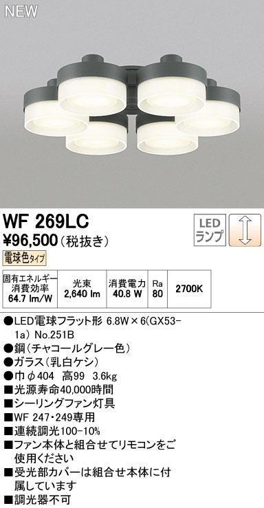 オーデリック 照明器具LEDシーリングファン用灯具 電球色薄型ガラスタイプ×6灯タイプ 調光WF269LC【~8畳】