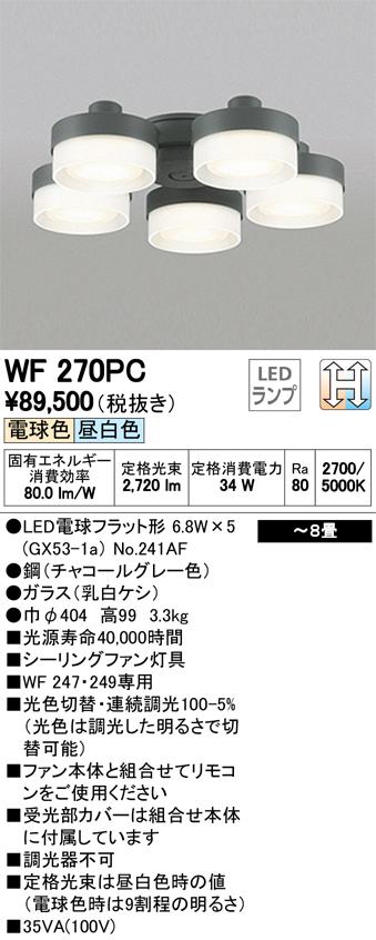 オーデリック 照明器具LEDシーリングファン用灯具 調光・調色薄型ガラスタイプ×5灯タイプWF270PC【~8畳】