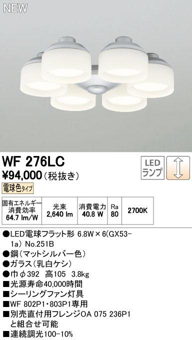 オーデリック 照明器具LEDシーリングファン用灯具 電球色乳白ケシガラス・6灯 調光WF276LC【~8畳】