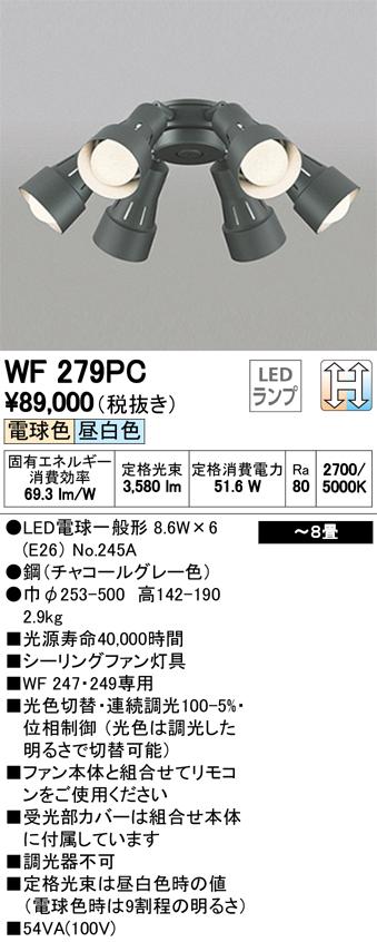 オーデリック 照明器具LEDシーリングファン用灯具 調光・調色可動型スポットタイプ×6灯タイプWF279PC【~8畳】