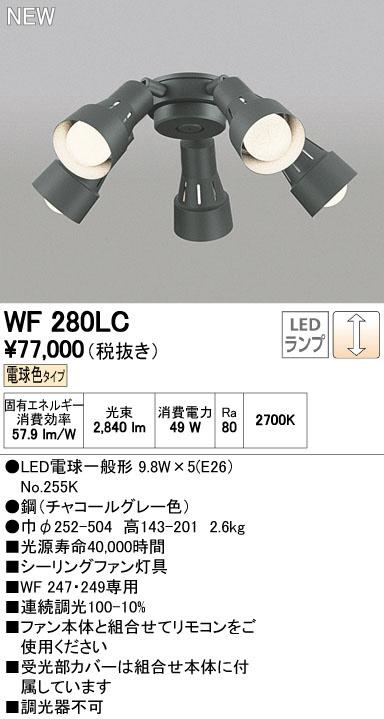 オーデリック 照明器具LEDシーリングファン用灯具 電球色可動型スポットタイプ×5灯タイプ 調光WF280LC【~6畳】