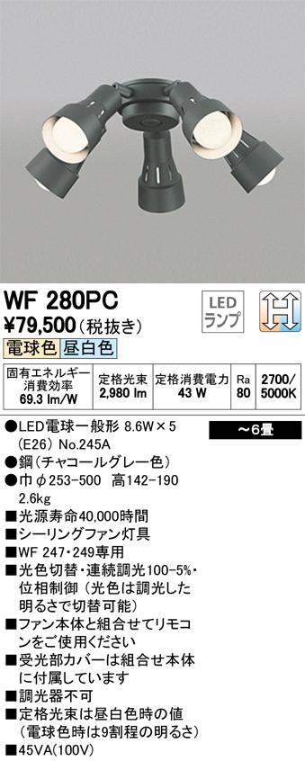 オーデリック 照明器具LEDシーリングファン用灯具 調光・調色可動型スポットタイプ×5灯タイプWF280PC【~6畳】