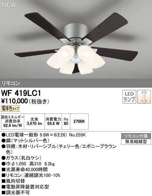 オーデリック 照明器具LEDシーリングファン AC MOTOR FAN 薄型 灯具一体型電球色 調光 リモコン付WF419LC1【~8畳】
