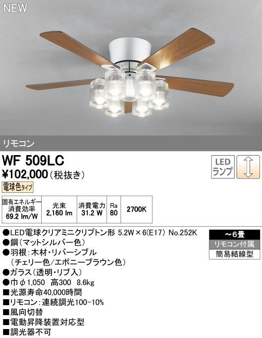 オーデリック 照明器具LEDシーリングファン AC MOTOR FAN 薄型 灯具一体型電球色 調光 リモコン付WF509LC【~6畳】
