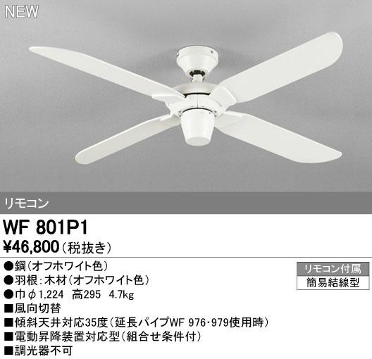 オーデリック 照明器具シーリングファン AC MOTOR FAN器具本体(パイプ吊り) リモコン付WF801P1