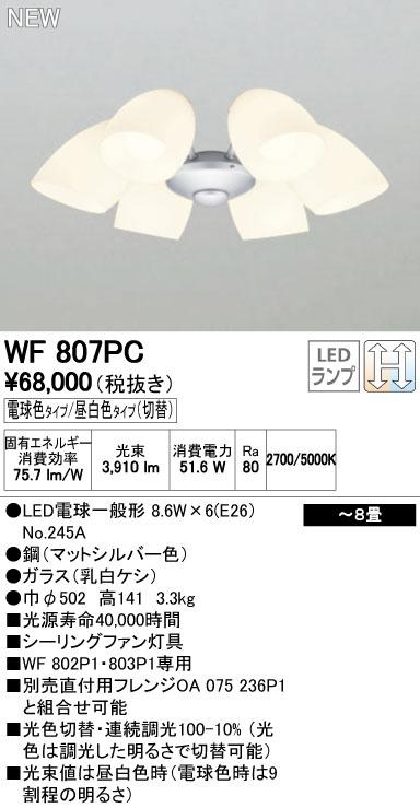オーデリック 照明器具LEDシーリングファン用灯具 光色切替タイプ乳白ケシガラス・6灯 調光WF807PC【~8畳】