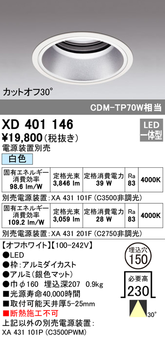 オーデリック 照明器具PLUGGEDシリーズ LEDベースダウンライト本体(深型) 白色 30°ワイド COBタイプC3500/C2750 CDM-TP70WクラスXD401146