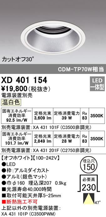 オーデリック 照明器具PLUGGEDシリーズ LEDベースダウンライト本体(深型) 温白色 47°拡散 COBタイプC3500/C2750 CDM-TP70WクラスXD401154