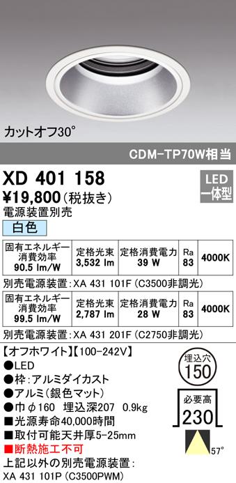 オーデリック 照明器具PLUGGEDシリーズ LEDベースダウンライト本体(深型) 白色 57°広拡散 COBタイプC3500/C2750 CDM-TP70WクラスXD401158