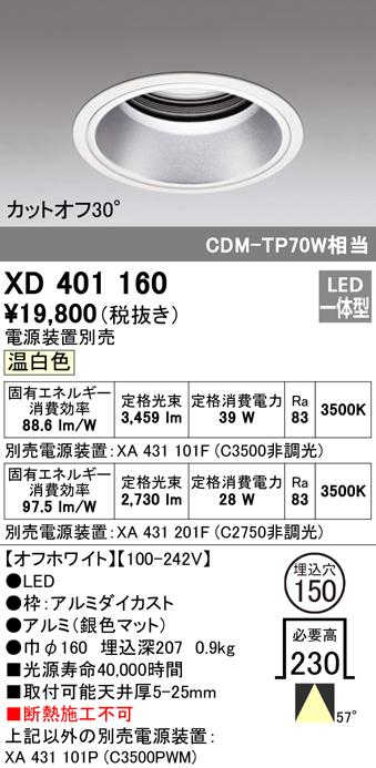 オーデリック 照明器具PLUGGEDシリーズ LEDベースダウンライト本体(深型) 温白色 57°広拡散 COBタイプC3500/C2750 CDM-TP70WクラスXD401160