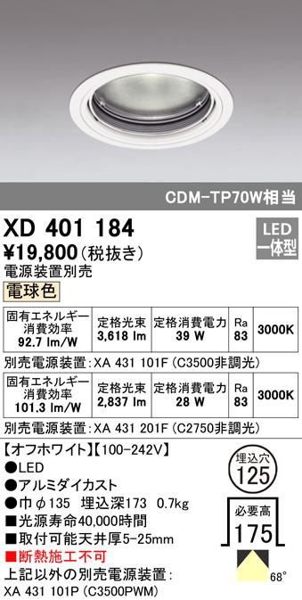 オーデリック 照明器具PLUGGEDシリーズ LEDベースダウンライト本体(一般型) 電球色 68°広拡散 COBタイプC3500/C2750 CDM-TP70WクラスXD401184
