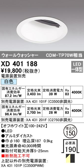 オーデリック 照明器具PLUGGEDシリーズ LEDウォールウォッシャーダウンライト本体 白色 広拡散 COBタイプC3500/C2750 CDM-TP70WクラスXD401188