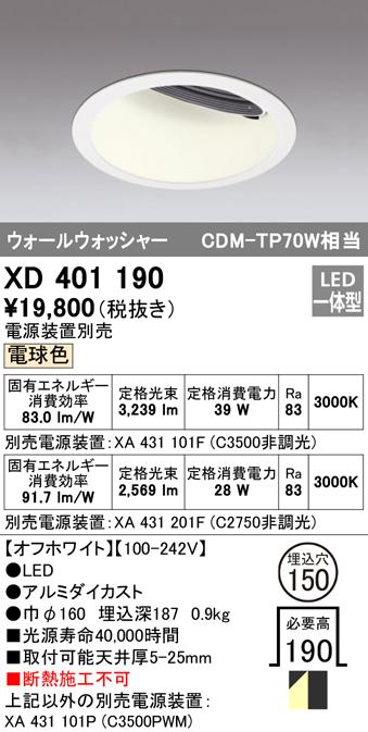 オーデリック 照明器具PLUGGEDシリーズ LEDウォールウォッシャーダウンライト本体 電球色 広拡散 COBタイプC3500/C2750 CDM-TP70WクラスXD401190
