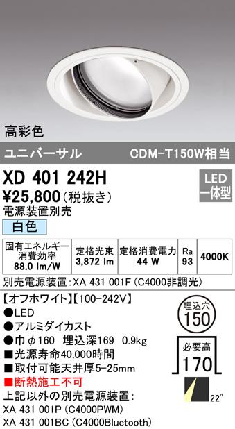 オーデリック 照明器具PLUGGEDシリーズ LEDユニバーサルダウンライト本体(一般型) 白色 22°ミディアム COBタイプC4000 CDM-T150Wクラス 高彩色XD401242H