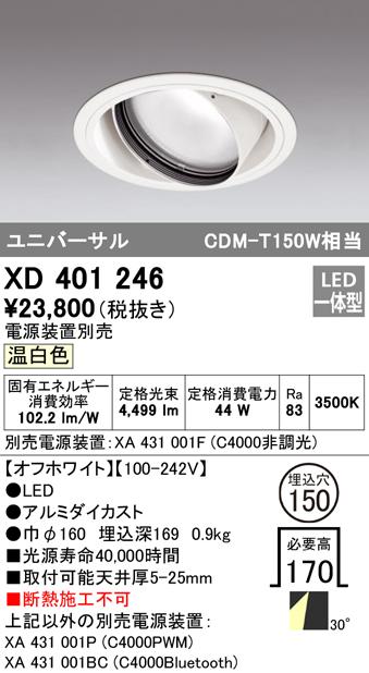 オーデリック 照明器具PLUGGEDシリーズ LEDユニバーサルダウンライト本体(一般型) 温白色 30°ワイド COBタイプC4000 CDM-T150WクラスXD401246