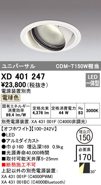 オーデリック 照明器具PLUGGEDシリーズ LEDユニバーサルダウンライト本体(一般型) 電球色 30°ワイド COBタイプC4000 CDM-T150WクラスXD401247