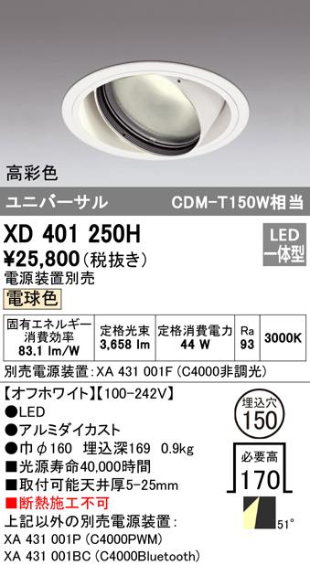 オーデリック 照明器具PLUGGEDシリーズ LEDユニバーサルダウンライト本体(一般型) 電球色 52°拡散 COBタイプC4000 CDM-T150Wクラス 高彩色XD401250H