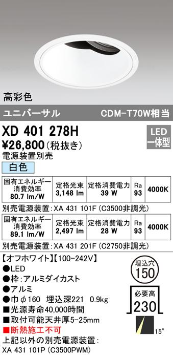 オーデリック 照明器具PLUGGEDシリーズ LEDユニバーサルダウンライト本体(深型) 白色 15°ナロー COBタイプC3500/C2750 CDM-T70Wクラス 高彩色XD401278H