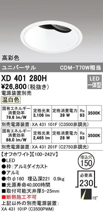 オーデリック 照明器具PLUGGEDシリーズ LEDユニバーサルダウンライト本体(深型) 温白色 15°ナロー COBタイプC3500/C2750 CDM-T70Wクラス 高彩色XD401280H