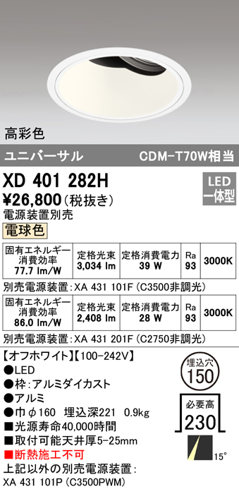 オーデリック 照明器具PLUGGEDシリーズ LEDユニバーサルダウンライト本体(深型) 電球色 15°ナロー COBタイプC3500/C2750 CDM-T70Wクラス 高彩色XD401282H