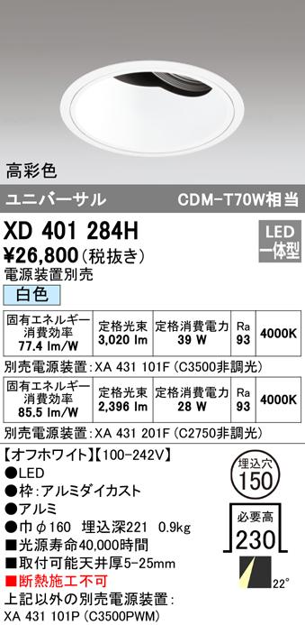 オーデリック 照明器具PLUGGEDシリーズ LEDユニバーサルダウンライト本体(深型) 白色 22°ミディアム COBタイプC3500/C2750 CDM-T70Wクラス 高彩色XD401284H