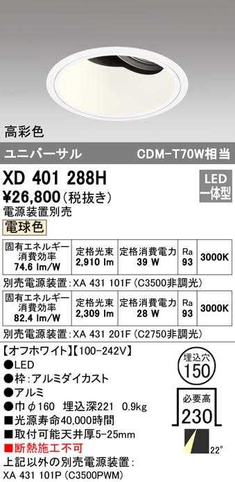 オーデリック 照明器具PLUGGEDシリーズ LEDユニバーサルダウンライト本体(深型) 電球色 22°ミディアム COBタイプC3500/C2750 CDM-T70Wクラス 高彩色XD401288H