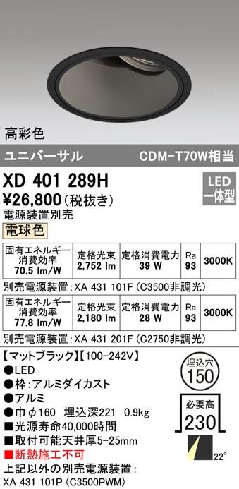 オーデリック 照明器具PLUGGEDシリーズ LEDユニバーサルダウンライト本体(深型) 電球色 22°ミディアム COBタイプC3500/C2750 CDM-T70Wクラス 高彩色XD401289H