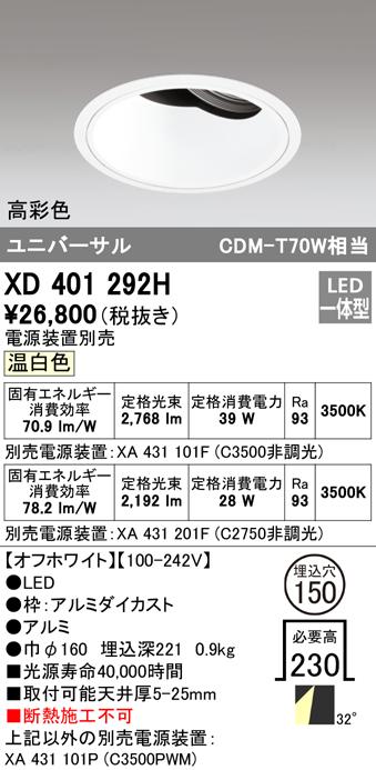 オーデリック 照明器具PLUGGEDシリーズ LEDユニバーサルダウンライト本体(深型) 温白色 30°ワイド COBタイプC3500/C2750 CDM-T70Wクラス 高彩色XD401292H