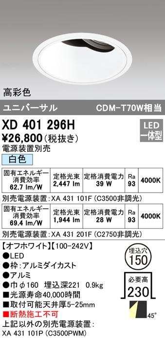 オーデリック 照明器具PLUGGEDシリーズ LEDユニバーサルダウンライト本体(深型) 白色 48°拡散 COBタイプC3500/C2750 CDM-T70Wクラス 高彩色XD401296H