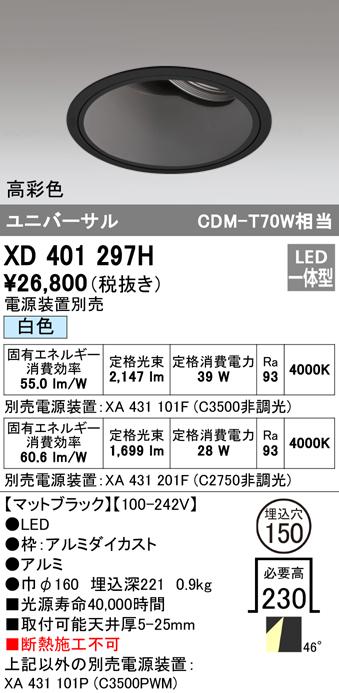 オーデリック 照明器具PLUGGEDシリーズ LEDユニバーサルダウンライト本体(深型) 白色 48°拡散 COBタイプC3500/C2750 CDM-T70Wクラス 高彩色XD401297H