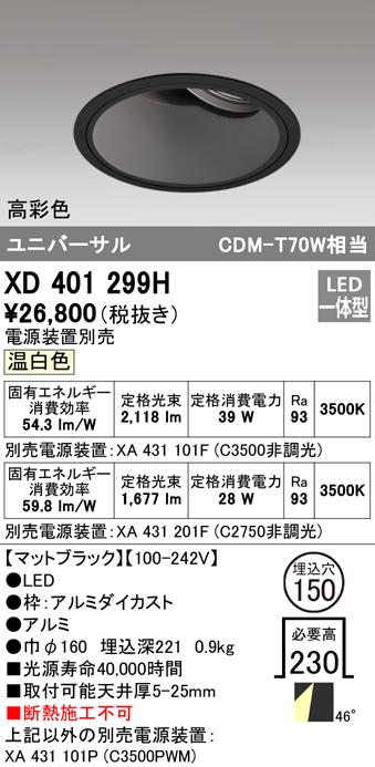 オーデリック 照明器具PLUGGEDシリーズ LEDユニバーサルダウンライト本体(深型) 温白色 48°拡散 COBタイプC3500/C2750 CDM-T70Wクラス 高彩色XD401299H