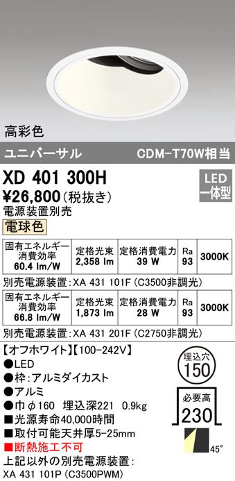 オーデリック 照明器具PLUGGEDシリーズ LEDユニバーサルダウンライト本体(深型) 電球色 48°拡散 COBタイプC3500/C2750 CDM-T70Wクラス 高彩色XD401300H