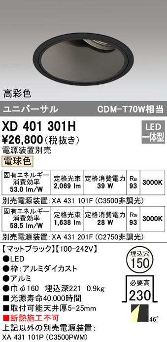 オーデリック 照明器具PLUGGEDシリーズ LEDユニバーサルダウンライト本体(深型) 電球色 48°拡散 COBタイプC3500/C2750 CDM-T70Wクラス 高彩色XD401301H