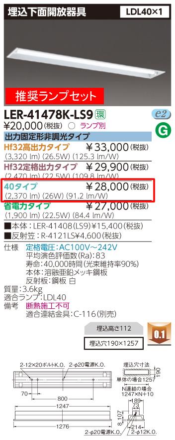 ◆東芝ライテック 施設照明直管形LEDベースライト 埋込下面開放器具LDL40形×1灯 出力固定形非調光 推奨ランプ付(昼白色)LER-41478K-LS9