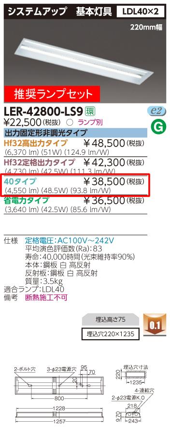 ◆東芝ライテック 施設照明直管形LEDベースライト システムアップ基本灯具 220mm幅LDL40形×2灯 出力固定形非調光 推奨ランプ付(昼白色)LER-42800-LS9