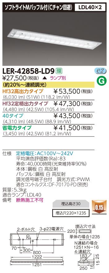 東芝ライテック 施設照明直管形LEDベースライト ソフトライトMバッフル付(Cチャン回避)LDL40形×2灯 約20%~連続調光 本体のみLER-42858-LD9