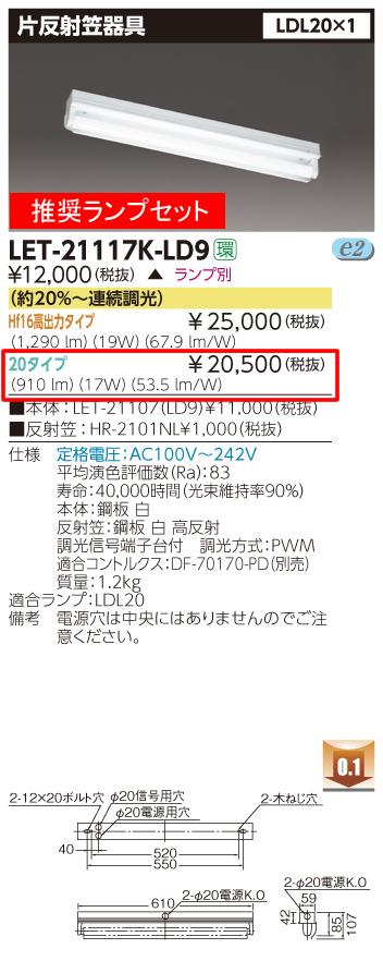 ◆東芝ライテック 施設照明直管形LEDベースライト 片反射笠器具LDL20形×1灯 約20%~連続調光 推奨ランプ付(昼白色)LET-21117K-LD9