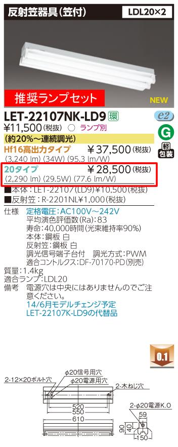 ◆東芝ライテック 施設照明直管形LEDベースライト 反射笠器具(笠付)LDL20形×2灯 約20%~連続調光 推奨ランプ付(昼白色)LET-22107NK-LD9