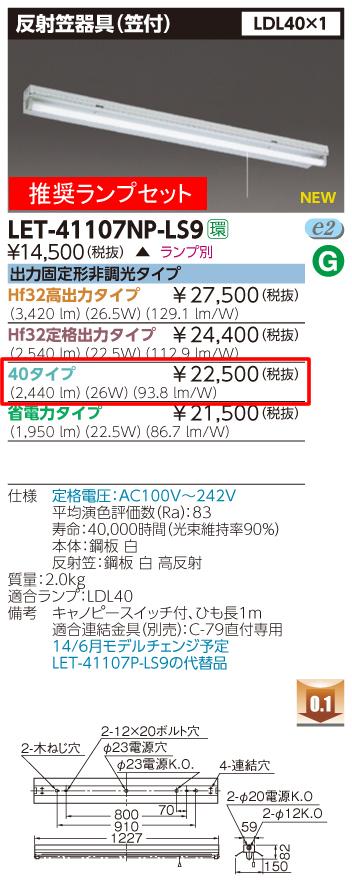 ◆東芝ライテック 施設照明直管形LEDベースライト 反射笠器具(笠付)LDL40形×1灯 出力固定形非調光 ひもスイッチ付 推奨ランプ付(昼白色)LET-41107NP-LS9
