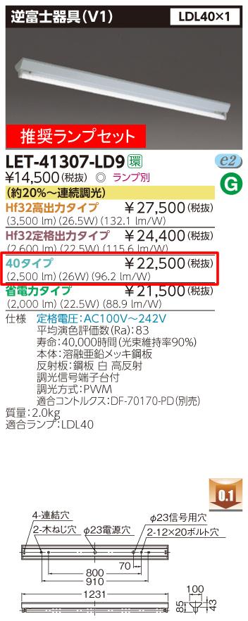 ◆東芝ライテック 施設照明直管形LEDベースライト 逆富士器具(V1)LDL40形×1灯 約20%~連続調光 推奨ランプ付(昼白色)LET-41307-LD9