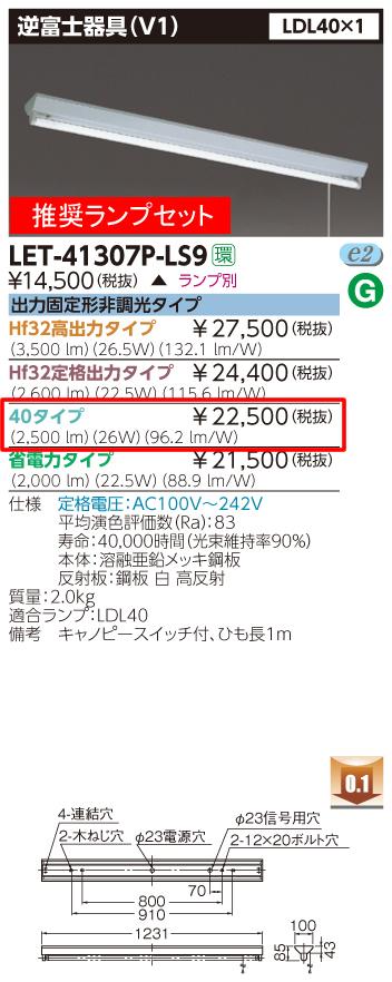 ◆東芝ライテック 施設照明直管形LEDベースライト 逆富士器具(V1)LDL40形×1灯 出力固定形非調光 ひもスイッチ付 推奨ランプ付(昼白色)LET-41307P-LS9