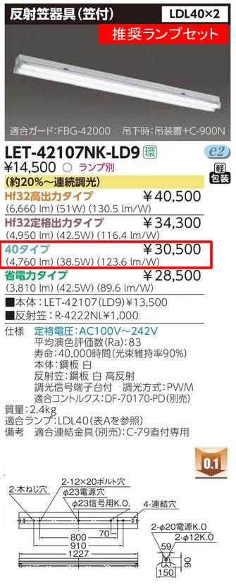 ◆東芝ライテック 施設照明直管形LEDベースライト 反射笠器具(笠付)LDL40形×2灯 約20%~連続調光 推奨ランプ付(昼白色)LET-42107NK-LD9