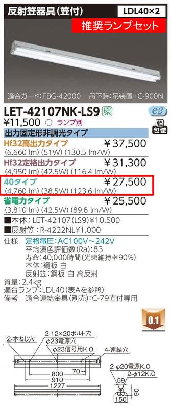 ◆東芝ライテック 施設照明直管形LEDベースライト 反射笠器具(笠付)LDL40形×2灯 出力固定形非調光 推奨ランプ付(昼白色)LET-42107NK-LS9