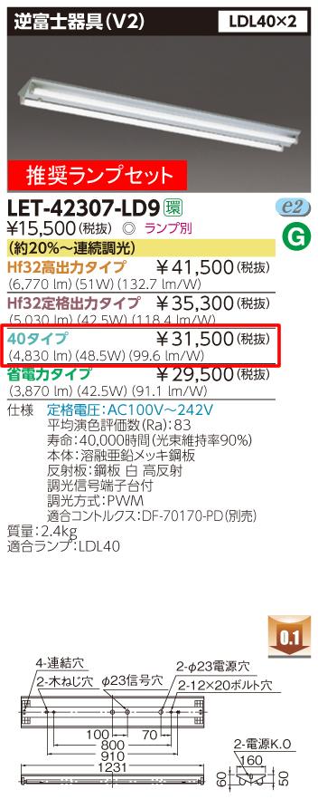 ◆東芝ライテック 施設照明直管形LEDベースライト 逆富士器具(V2)LDL40形×2灯 約20%~連続調光 推奨ランプ付(昼白色)LET-42307-LD9