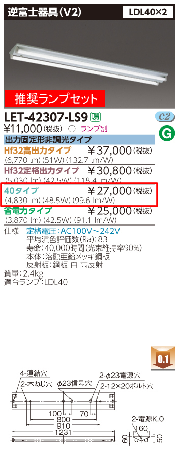 ◆東芝ライテック 施設照明直管形LEDベースライト 逆富士器具(V2)LDL40形×2灯 出力固定形非調光 推奨ランプ付(昼白色)LET-42307-LS9