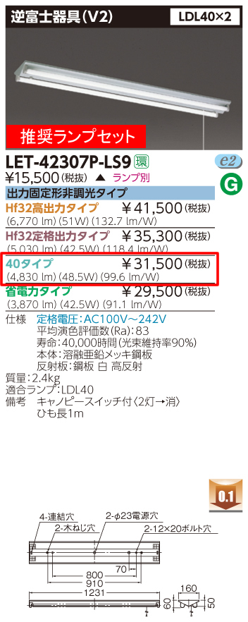 ◆東芝ライテック 施設照明直管形LEDベースライト 逆富士器具(V2)LDL40形×2灯 出力固定形非調光 ひもスイッチ付 推奨ランプ付(昼白色)LET-42307P-LS9