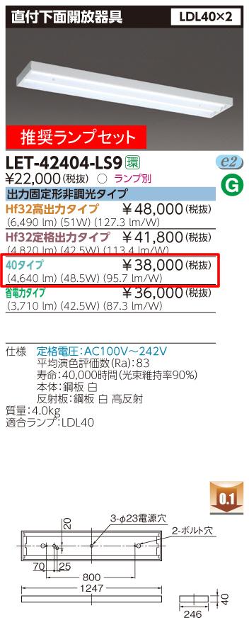 ◆東芝ライテック 施設照明直管形LEDベースライト 直付下面開放器具LDL40形×2灯 出力固定形非調光 推奨ランプ付(昼白色)LET-42404-LS9