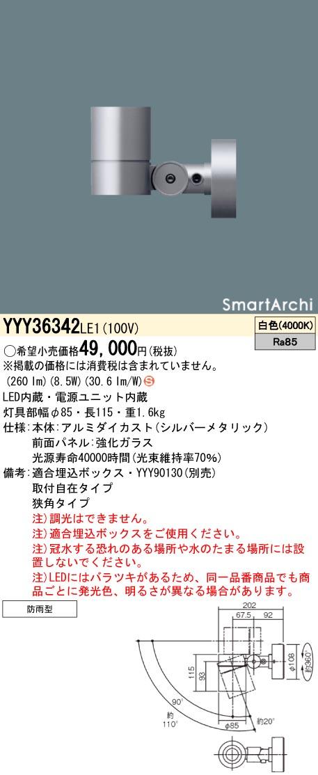 パナソニック Panasonic 施設照明SmartArchi LEDスポットライト LED300lmタイプ白色 埋込式(埋込ボックス取付専用) 狭角 非調光YYY36342LE1